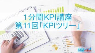 [1分間KPI講座] 第11回 勝つKPIツリー