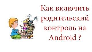 видео Родительский контроль на Андроид (лучшие программы)