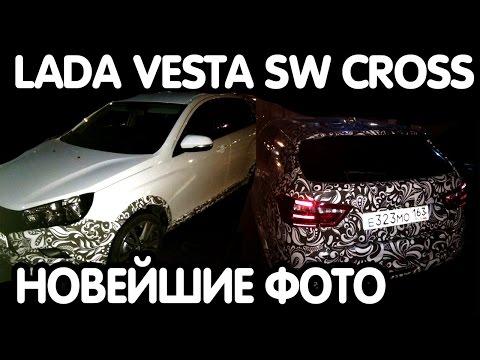 НОВЕЙШИЕ ФОТО Lada VESTA SW (универсал)