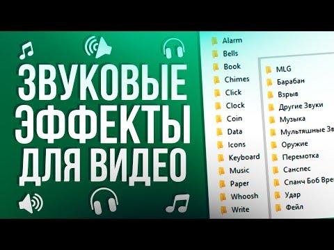 Звуковые эффекты для видео (SFX) | ЗВУКИ ДЛЯ ПЕРЕХОДОВ (SoundPack)