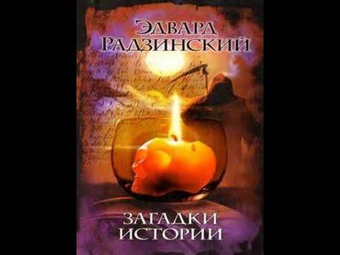 Эдвард Радзинский: «Загадки истории» (часть 2).  Оргия (2000)