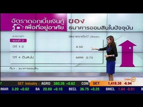 LOOK FORWARD : ออมสิน-กรุงไทย ร่วมวงชิงเค้กสินเชื่อซื้อบ้าน