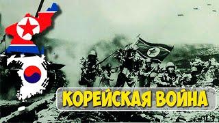 История и последствия Корейской войны | #История | НАЦИОНАЛЬНЫЙ АНТИВИРУС