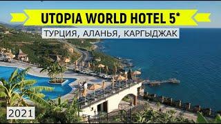 UTOPIA WORLD HOTEL 5 ОБЗОР ОТЕЛЯ ОТ ТУРАГЕНТА 2021