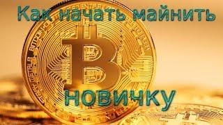 Как начать майнить криптовалюты | Гайд для новичков | Что выгоднее майнить на декабрь 2017