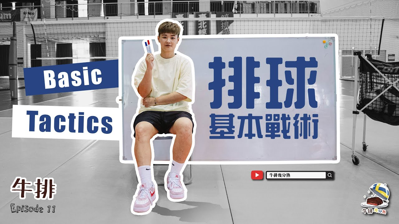 【牛排】EP.11 排球基本戰術配置教學 Basic Tactics - Tutorial