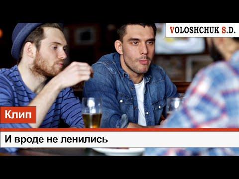 Волощук С.Д. - И Вроде Не Ленились