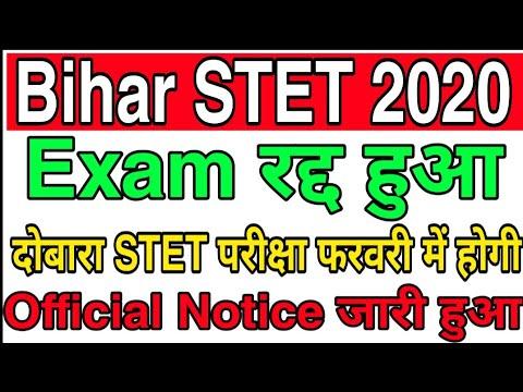 बिहार STET 2020 Exam रद्द हुआ | Bihar STET Exam दुबारा फरवरी में होगा | STET का एग्जाम फिर से होगा