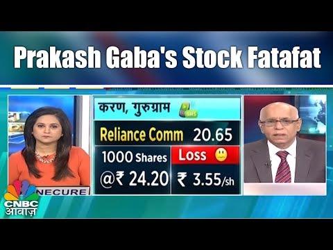 Prakash Gaba's Stock Fatafat | JP Associates, Reliance Comm | CNBC Awaaz