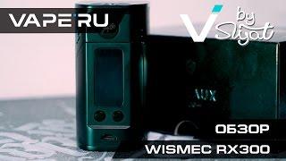 электронная сигарета Wismec RX300. Обзор от VAPERU