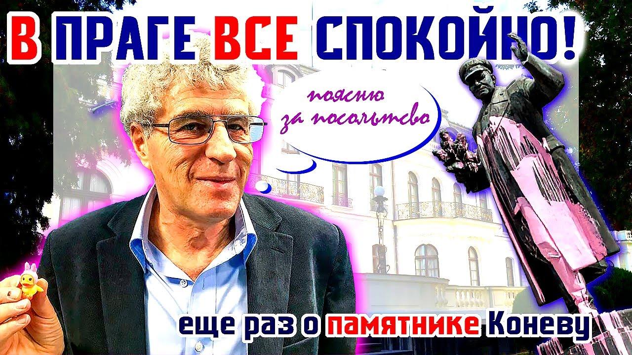 Танцы вокруг посольства РФ, еще раз о памятнике МАРШАЛУ ИВАНУ КОНЕВУ