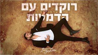 איתי לוי - רוקדים עם הדמעות (Prod. by Tamir Zur)