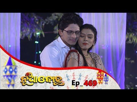 Nua Bohu | Full Ep 469 | 14th Jan 2019 | Odia Serial - TarangTV