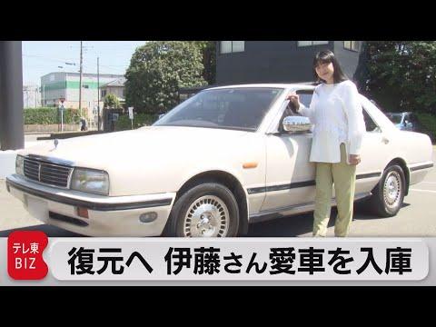 伊藤かずえさん 30年乗った初代シーマをレストアへ(2021年4月26日)