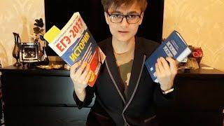 КАК СДАТЬ ЕГЭ ПО ИСТОРИИ НА ВЫСОКИЙ БАЛЛ? | Советы, книжки, способы изучения