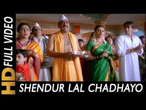 shendur-lal-jadayo-video-song-  -latest-2017