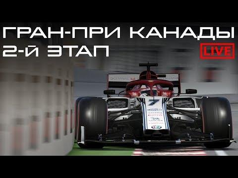 F1 2019   ГРАН-ПРИ КАНАДЫ   1-й СЕЗОН   ONBOARD   ESPORTS