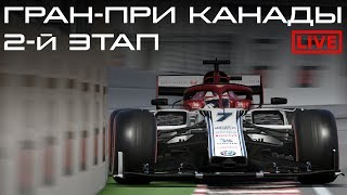 F1 2019 | ГРАН-ПРИ КАНАДЫ | 1-й СЕЗОН | ONBOARD | ESPORTS