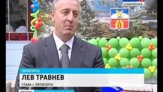 день города в Пятигорске прошел с размахом