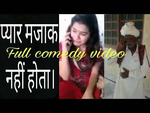 प्यार मजाक नहीं होता ।। Pyar Majak Nahi Hota Full Comedy Video