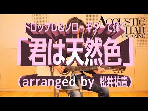 ドロップD&ソロ・ギターで弾く「君は天然色」(arranged by 松井祐貴)アコースティック・ギター・マガジンVol.88動画連動 ▶4:00