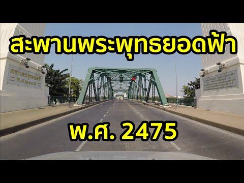 [F3] สะพานพระพุทธยอดฟ้า เป็นสะพานข้ามเจ้าพระยาแห่งที่2 [Phra Phuttha Yodfa Bridge, Bangkok Thailand]