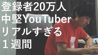 教育系YouTuberの1週間を撮ってみた【Vlog】