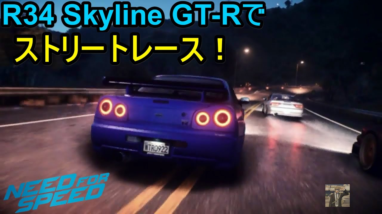 NFS R34 Skyline GT-Rでストリー...