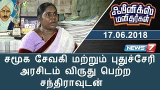 Phoenix Manithargal 17-06-2018 News 7 Tamil