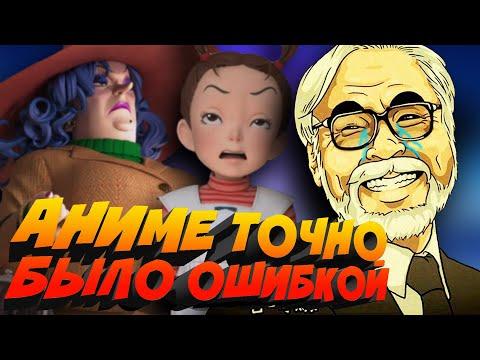 Миядзаки хаяо новый мультфильм