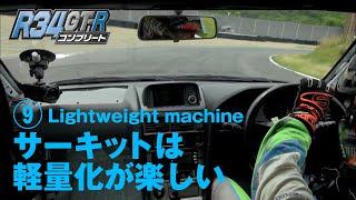 R34 GT-R チューニング 特集【臨時増刊】⑨軽量化 サーキット 仕様/ BNR34 Skyline GT-R circuit spec