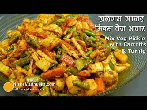 Gajar, Shalgam, Gobi Ka Achar | शलगम गाजर गोभी सेम का अचार । Shalgam Gajar Mix Veg Pickle
