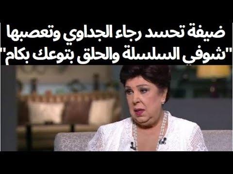 شاهد انفعال رجاء الجداوي بسبب ضيفة تحسدها في برنامج فكان رد فعل رجاء قالت لجوزها طلقها وهزقت امها