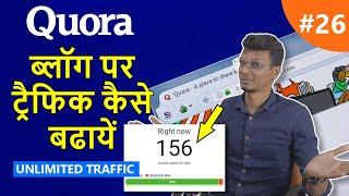 QUORA SE BLOG TRAFFIC KAISE BADHAYE | Unlimited Free Traffic in 2020