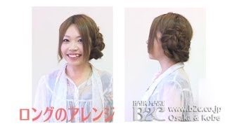 Repeat youtube video 一人でできる簡単アレンジ方法 ロングヘア編1 梅田・三宮B2C&Raffine