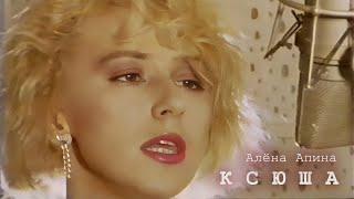 Смотреть клип Алена Апина - Ксюша