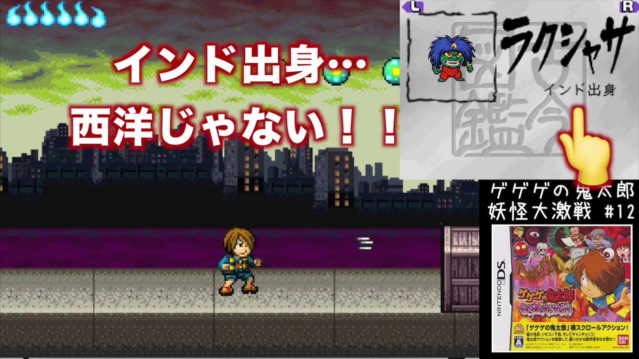 【ゲーム】12 すなねずみと「ゲゲゲの鬼太郎 妖怪大激戦」
