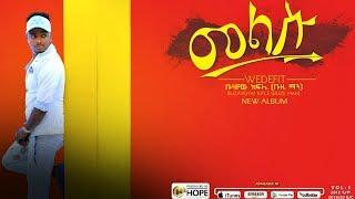 Buze man | ቡዜ ማን - Melsu | መልሱ - New Ethiopian Music (Official Audio)