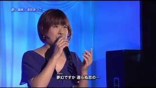 浅田あつこ - 蒼い海峡