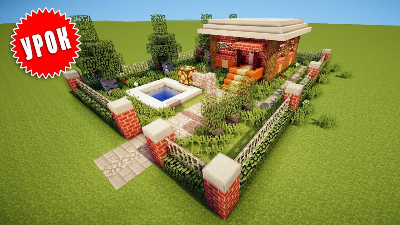 красивый сад фото с домом