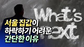 서울 집값 폭락이 나타나기 어려운 이유(서울부동산폭락,…