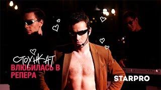 Стоункат - Влюбилась в репера
