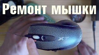 Ремонт мышки – сломалась левая кнопка, ремонтируем в домашних условиях
