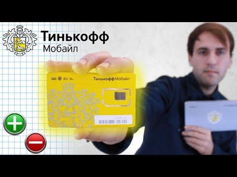 Отзыв Тинькофф Мобайл - Плюсы и минусы Оператора Тинькофф