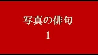 写真の日。6月1日。 日本の記念日。 天保12年(1841年)6月1日に、はじ...