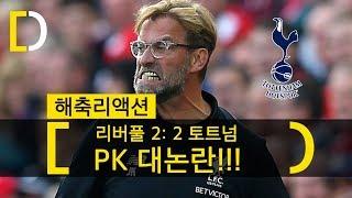 [현지반응] 리버풀 대 토트넘 PK 대논란!