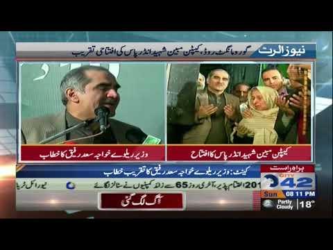 Khawaja Saad Rafique addresses to ceremony