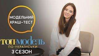 Модельный краш-тест: Наташа о конкуренции с Чечелой, сестре –двойняшке и сценариях на проекте