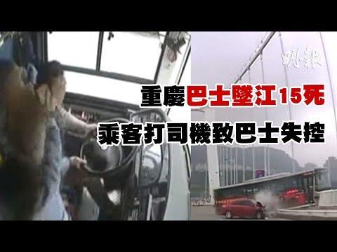 重慶巴士墜江15死 乘客打司機致巴士失控 (2018.11.02) | MING PAO CANADA | MING PAO TORONTO