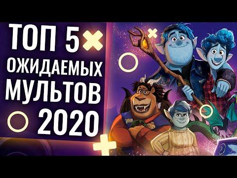 ТОП 5 самых ОЖИДАЕМЫХ МУЛЬТФИЛЬМОВ 2020